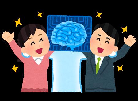 人工知能と仲良くする人たちのイラスト